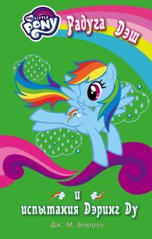Бэрроу Д.М. - Мой маленький пони. Радуга Дэш и испытания Дэринг Ду обложка книги