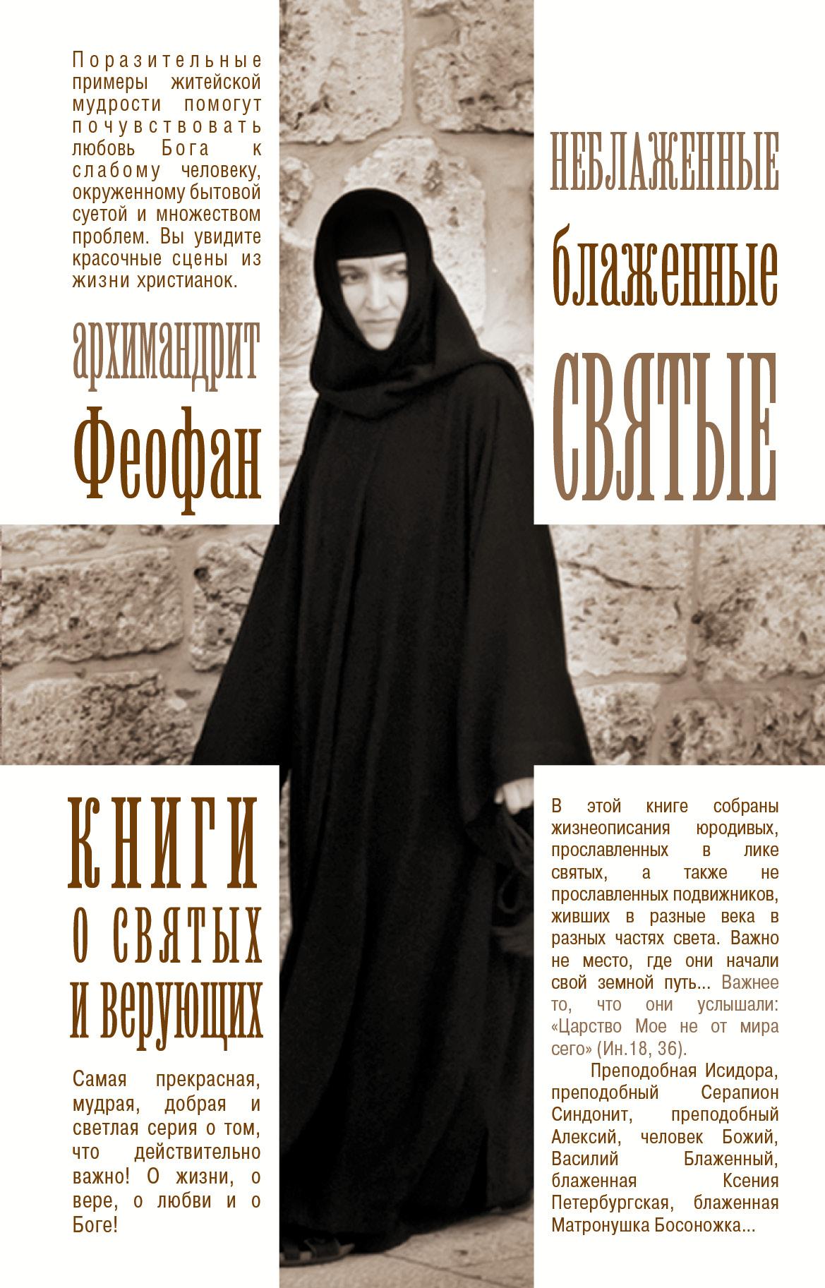Неблаженные блаженные святые ( Архимандрит Феофан  )