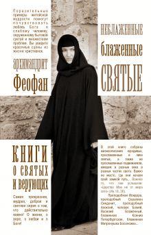 Архимандрит Феофан - Неблаженные блаженные святые обложка книги