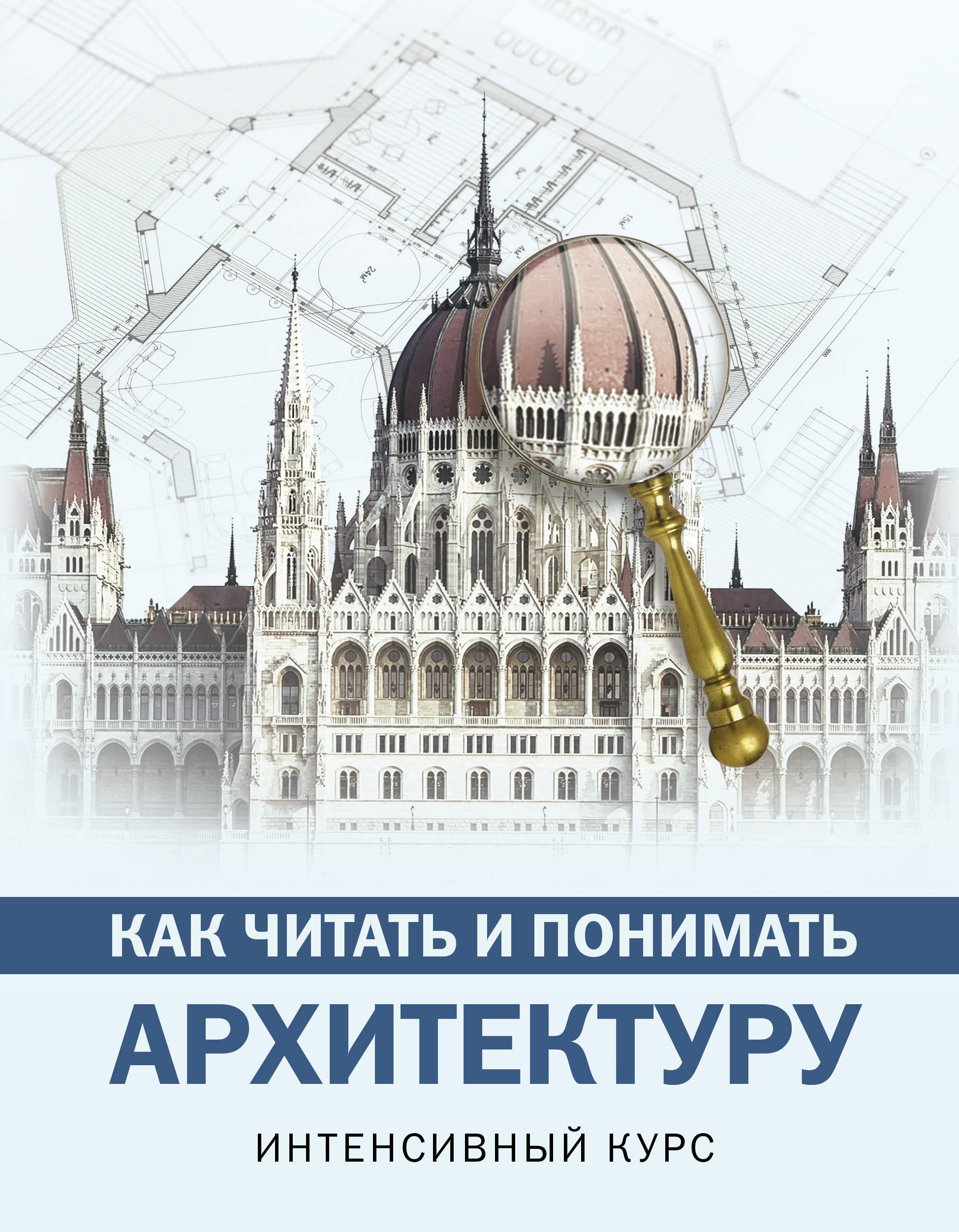 Как читать и понимать архитектуру ( Яровая М.С.  )