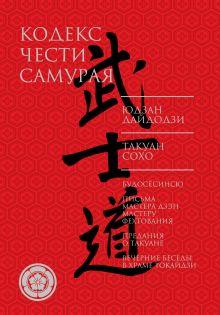 . - Кодекс чести самурая обложка книги