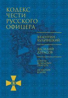 . - Кодекс чести русского офицера обложка книги