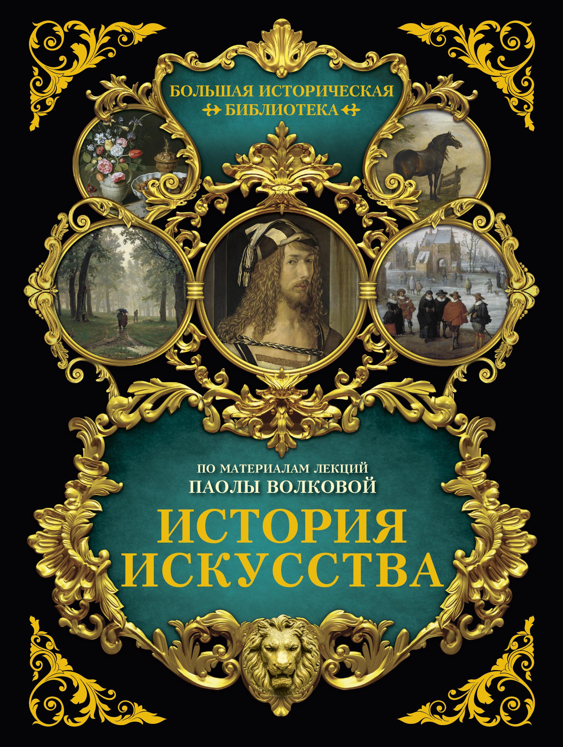 История искусства: иллюстрированный атлас