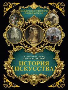 Волкова П.Д. - История искусства: иллюстрированный атлас обложка книги