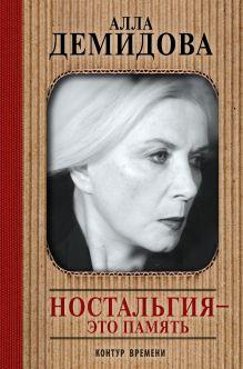 Демидова А.С. - Ностальгия - это память обложка книги