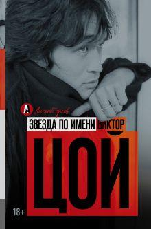 Калгин В. - Звезда по имени Виктор Цой обложка книги