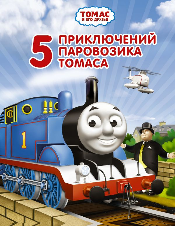 Томас и его друзья. Пять приключений паровозика Томаса Одри У.
