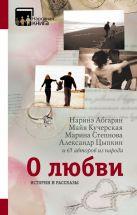 Абгарян Н., Кучерская М., Степнова М., Цыпкин А. - О любви. Истории и рассказы' обложка книги