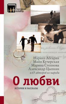 Абгарян Н., Кучерская М., Степнова М., Цыпкин А. - О любви. Истории и рассказы обложка книги
