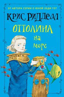 Ридделл Крис - Оттолина на море обложка книги