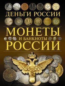 Монеты и банкноты России. Деньги России