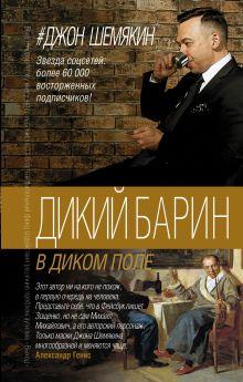 Шемякин Д.А. - Дикий барин в диком поле обложка книги