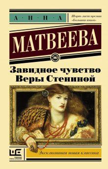 Матвеева А. - Завидное чувство Веры Стениной обложка книги