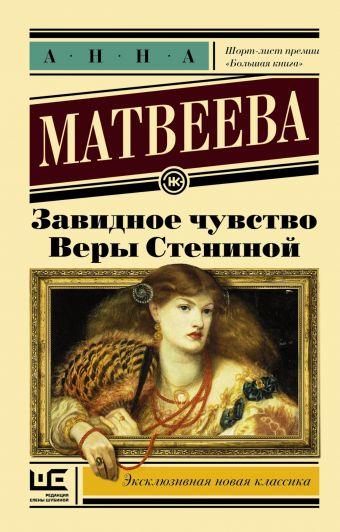 Завидное чувство Веры Стениной Матвеева А.