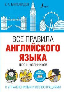 Миловидов В.А. - Все правила английского языка для школьников с упражнениями и иллюстрациями обложка книги
