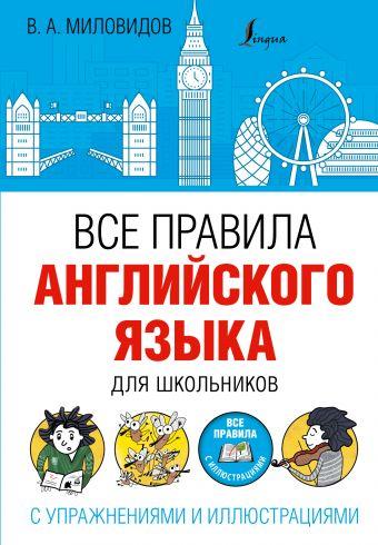 Все правила английского языка для школьников с упражнениями и иллюстрациями Миловидов В.А.