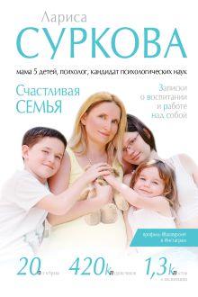 Суркова Л.М. - Счастливая семья: записки о воспитании и работе над собой обложка книги