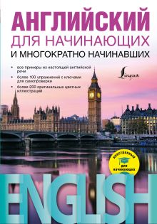 Миловидов В.А. - Английский для начинающих и многократно начинавших обложка книги