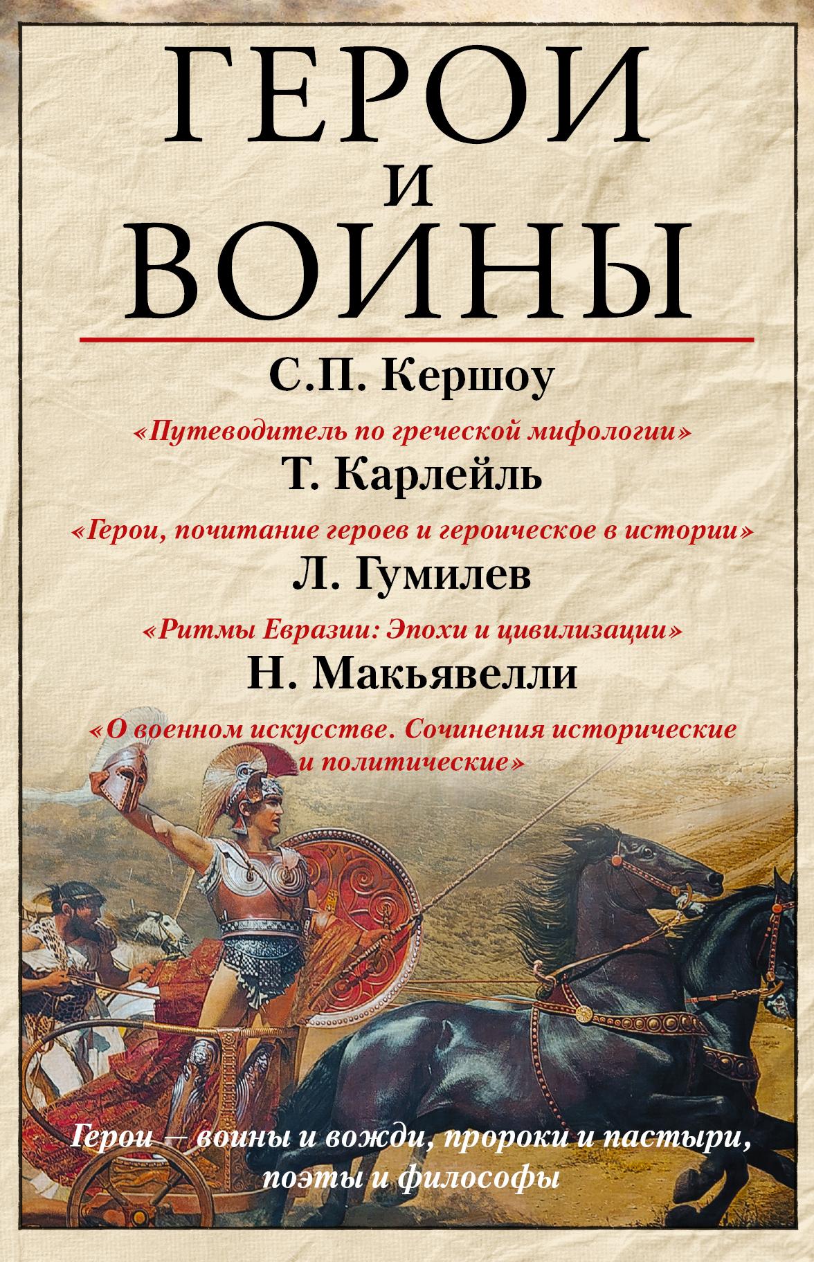 Герои и воины от book24.ru