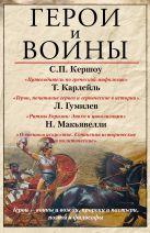 Гумилев Л.Н., Макиавелли Н., Карлейль Т. - Герои и воины' обложка книги