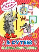 Сутеев В.Г. - Палочка-выручалочка' обложка книги