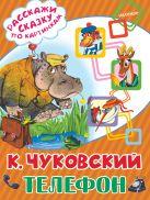 Чуковский К.И. - Телефон' обложка книги
