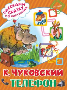Чуковский К.И. - Телефон обложка книги