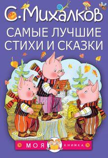 Михалков С.В. - Самые лучшие стихи и сказки обложка книги