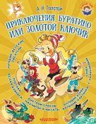 Толстой А.Н. - Приключения Буратино, или Золотой ключик' обложка книги