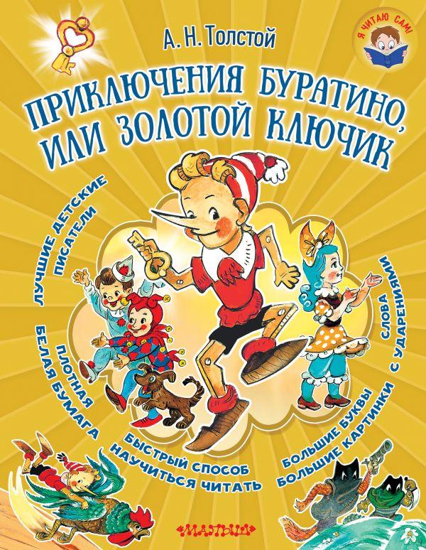 Приключения Буратино, или Золотой ключик Толстой А.Н.