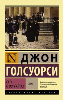 Голсуорси Д. - Сага о Форсайтах [Роман. В 2 т.]. Т. I обложка книги
