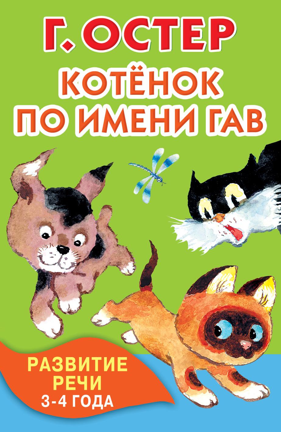 Котёнок по имени Гав. Развитие речи. 3-4 года ( Остер Г.Б.  )