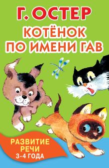 Остер Г.Б. - Котёнок по имени Гав. Развитие речи. 3-4 года обложка книги