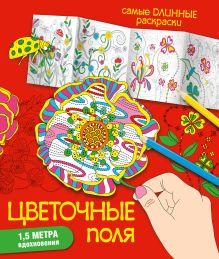 Эндерс М. - Цветочные поля обложка книги