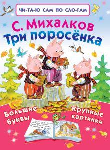 Михалков С.В. - Три поросёнка обложка книги