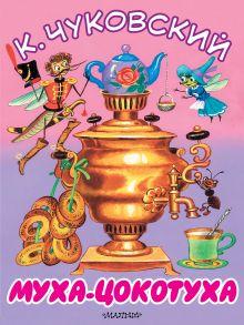 Муха-Цокотуха обложка книги
