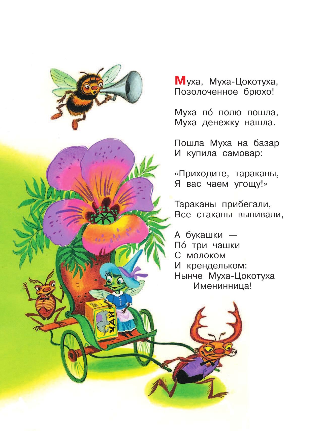 Картинка детьми, стих муха цокотуха читать с картинками