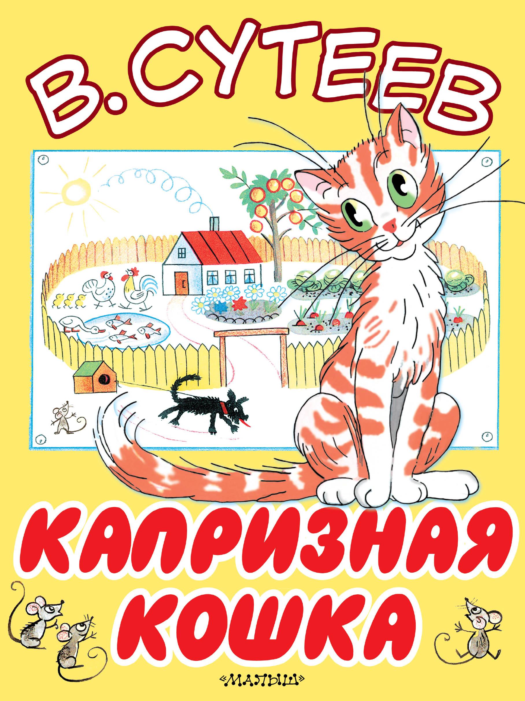 Сутеев В.Г. Капризная кошка бризоль бризоль 08 00 кошка