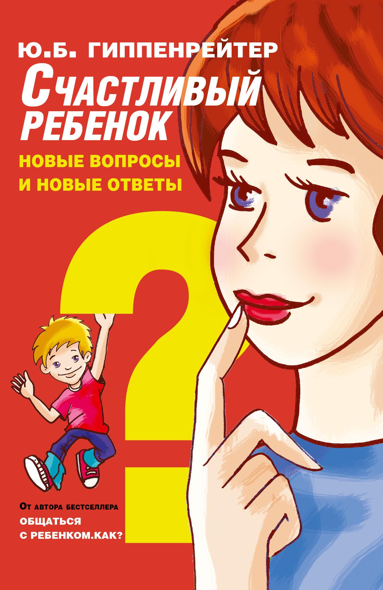 Счастливый ребенок: новые вопросы и новые ответы