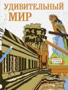 Купить Книга Раскраска по точкам: удивительный мир Лавсон Б. 978-5-17-099521-9 Издательство «АСТ»