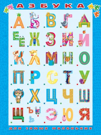Азбука для самых маленьких Горбунова И.В., Наумова О., Гофман О.Р.