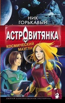 Горькавый Ник - Астровитянка. Космический Маугли обложка книги