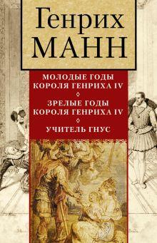 - Генрих Манн + бонус обложка книги