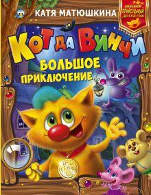 Матюшкина К. - Кот да Винчи: Большое приключение обложка книги