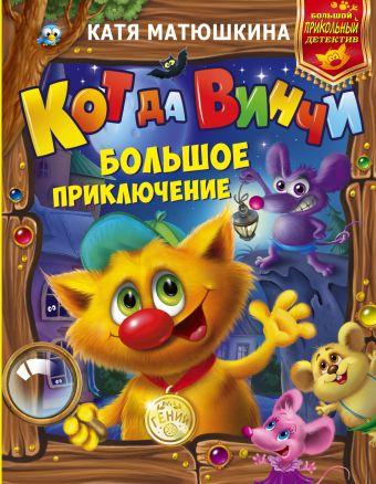 Кот да Винчи: Большое приключение Матюшкина К.
