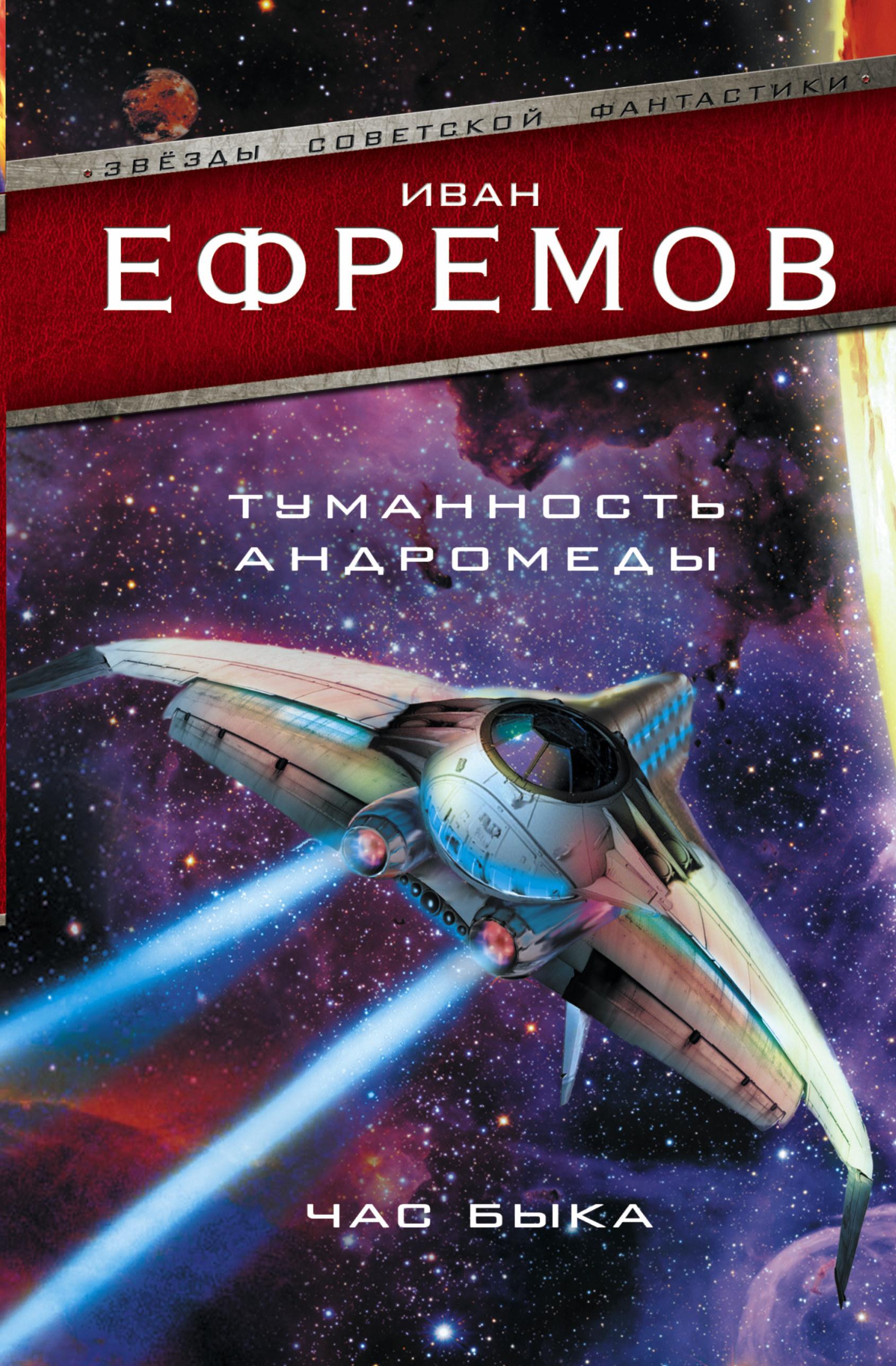 Ефремов И. Туманность Андромеды. Час Быка аппарат лазерной терапии