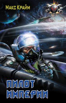 Крайм Макс - Пилот империи обложка книги