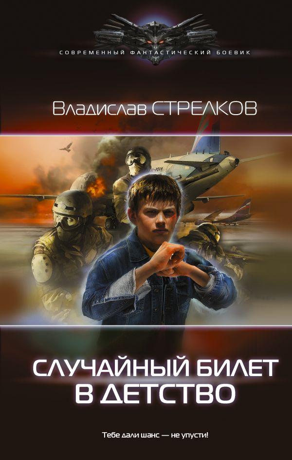Случайный билет в детство Стрелков В.В.