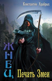 Храбрых К.И. - Печать Змеи обложка книги