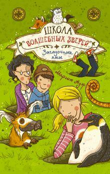 Ауэр Маргит - Школа волшебных зверей. Загадочные ямы обложка книги